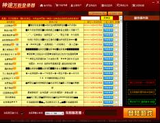 《神途微端登陆器》2D网游,已加载更多神途