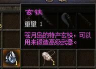 11月16日24点牛魔寺庙打宝任务详细攻略全部