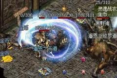 神途战战英雄合击杀掉铁血魔城妖怪非常轻松