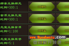 好神途发布网最大游戏货币兑换详情