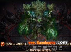 找神途发布网最大古树至尊荒古魔王世界BOSS